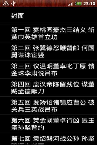 歷史的天空(三國演義 插曲) - YouTube