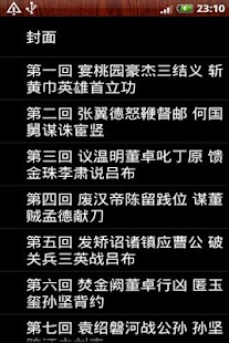 Download 三國演義白話版for Android - Appszoom