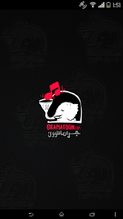 GramaFoon Radio جرامافون راديو - screenshot thumbnail