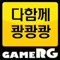 [인기] 다함께 쾅쾅쾅 공략 친추 커뮤니티 게임알지 logo
