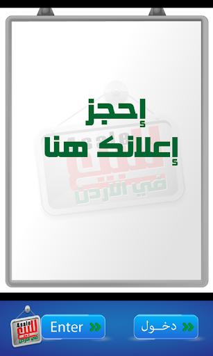 للبيع في الأردن