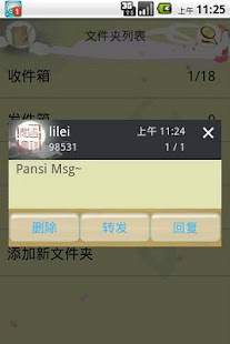 EasySMS Mid Autumn theme screenshot