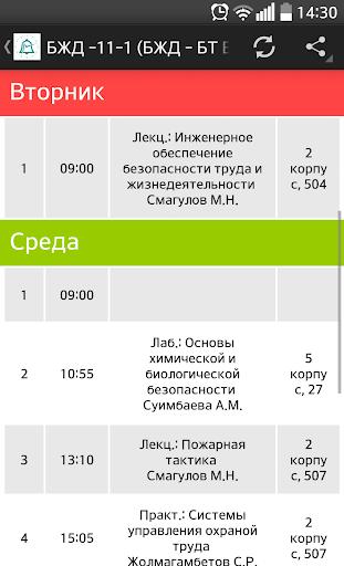 ОнлайнРасписание.KZ