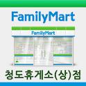 훼미리마트 청도휴게소(상)점 logo