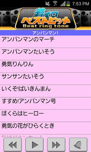 【アンパンマン】着メロベストヒット!