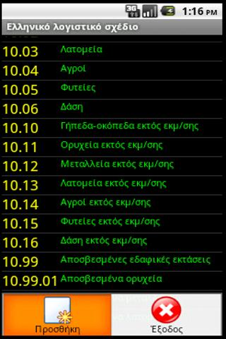Ελληνικό Λογιστικό Σχέδιο - screenshot