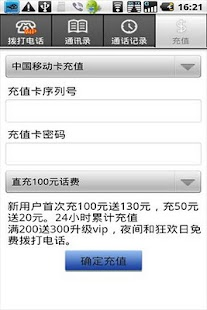 KC电话 - screenshot thumbnail