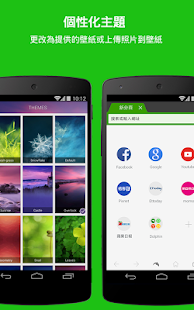 海豚瀏覽器Android版 - screenshot thumbnail