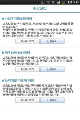한겨레교육 - screenshot