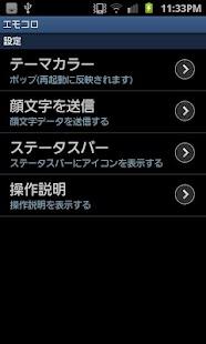 玩免費工具APP|下載顔文字アプリ「エモコロ」 app不用錢|硬是要APP