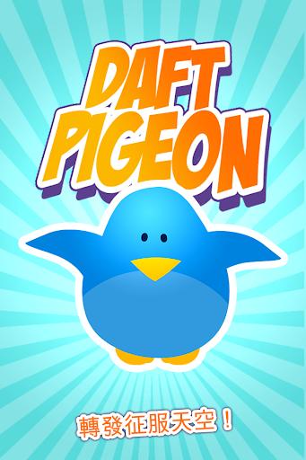 Daft Pigeon - 愚蠢的鴿子