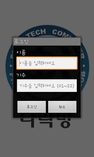 다락방 서울과학기술대학교 컴퓨터공학과