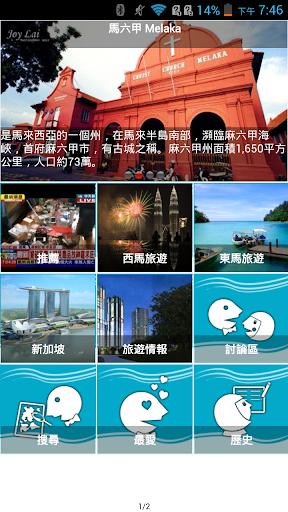 日本旅遊玩家-鳳凰旅行社給您最優質精彩的東京自由行,日本深度團體旅遊