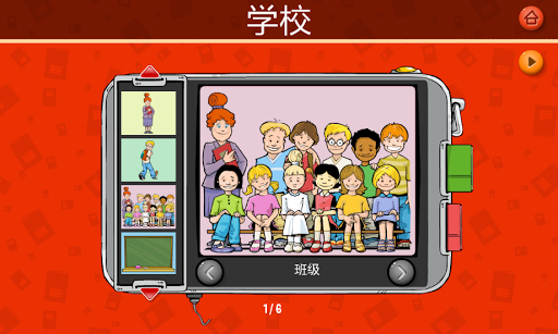 玩教育App|Nicole and Tommy Chinese免費|APP試玩