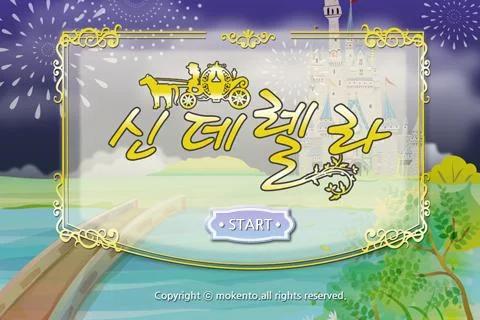 유아 동화 ♥ 신데렐라 ♥ [무료 풀버젼]
