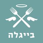 בייגלה Beygale icon