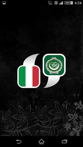 مترجم عربي ايطالي فوري