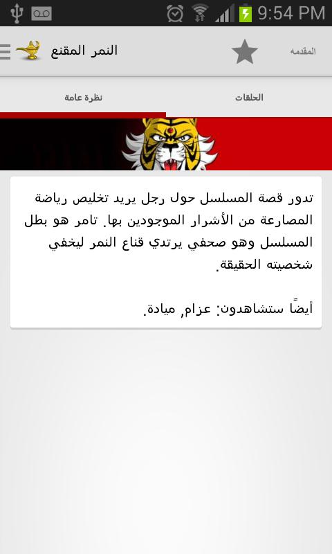 iArabic Cartoons - screenshot