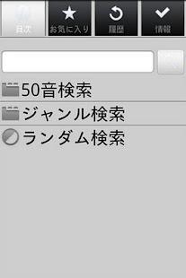 雑学大全2- screenshot thumbnail
