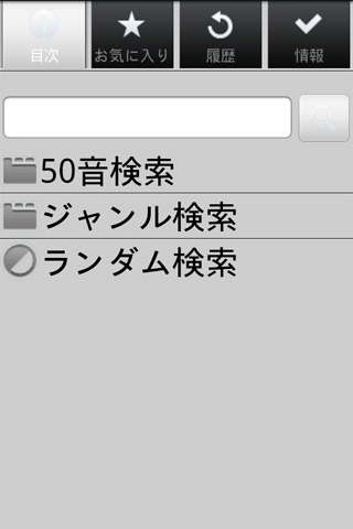 雑学大全2- screenshot