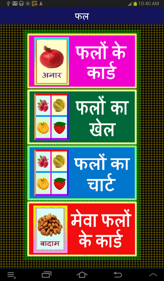 Fruits in Hindi - screenshot