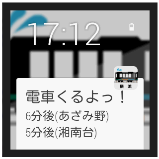電車くるよっ!〜横浜市営地下鉄版〜