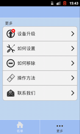 ezOutlet 网路不断线APP插座|玩工具App免費|玩APPs