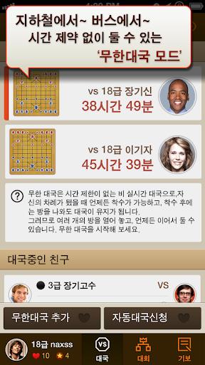 uc7a5uae30 for KAKAO 3.5.0 screenshots 3