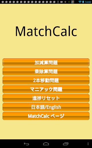 マッチ棒式を直せ!Pro (MatchCalcPro)
