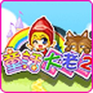 Fairy Tale Kingdom Big 2 for PC and MAC