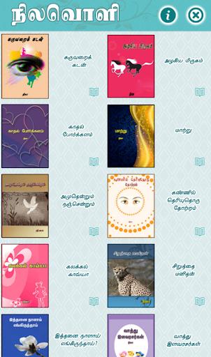 玩書籍App|நிலவொளி免費|APP試玩