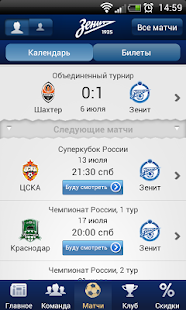 FC Zenit Official App - screenshot thumbnail