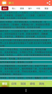 簡訊大補帖 罐頭簡訊 -短訊大全 line祝福語