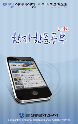한자한문공부LITE-사이버서당 서원 Mobile