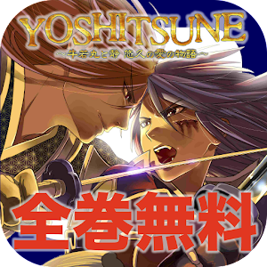 漫画のマンガ無料 YOSHITSUNE 牛若丸と静 悠久の愛の物語 LOGO-記事Game
