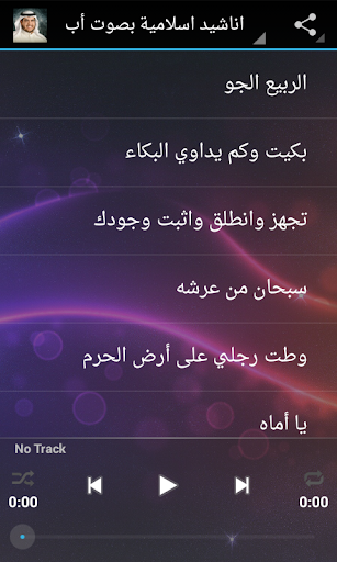 Abu Ali Anasheed