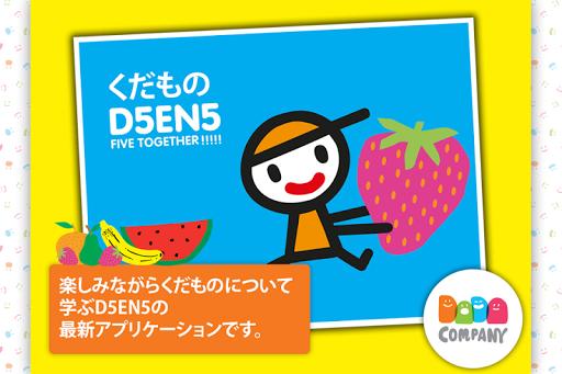 D5EN5フルーツ: 子ども向けインタラクティブ教育用ゲ