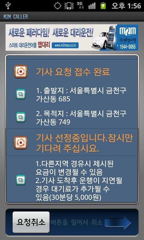M2M 앱대리 고객용 - screenshot
