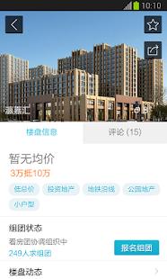 玩生活App|看房-买房、找房、楼盘、房产、看房团免費|APP試玩