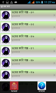 ভূতের ভয় (vuter golpo) - screenshot thumbnail