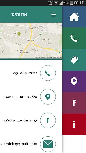 玩生活App את מירית הרשקוביץ - חנות בוטיק免費 APP試玩