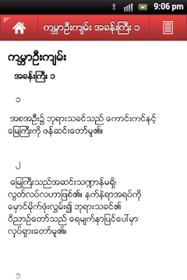 Burmese Bible - screenshot