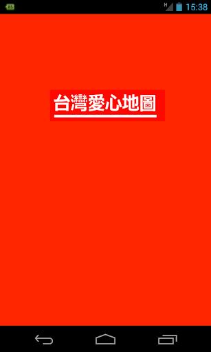 LoveMap - 台灣愛心地圖