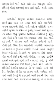 android app gk essays in gujarati for samsung android   android app gk essays in gujarati for samsung