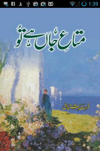 Mataa e Jaan Hai Tu