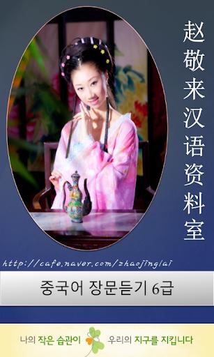 중국어 장문듣기 6급I