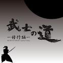 Bushi No Michi Story I logo