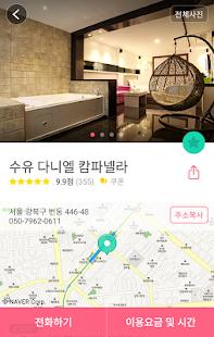 야놀자-모텔, 호텔, 숙박, 모텔할인, 당일예약 - screenshot thumbnail