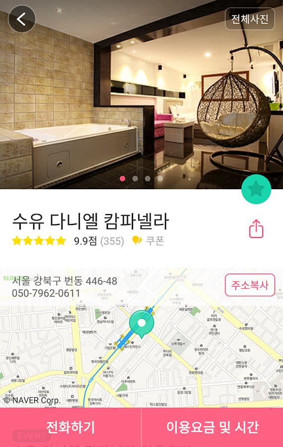 야놀자-모텔, 호텔, 숙박, 모텔할인, 당일예약 - screenshot