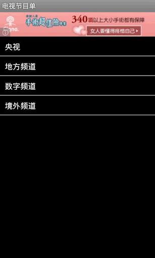 中国电视节目资讯